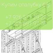Купим опалубку б/у,  строительные леса б/у в Москве и Московской област